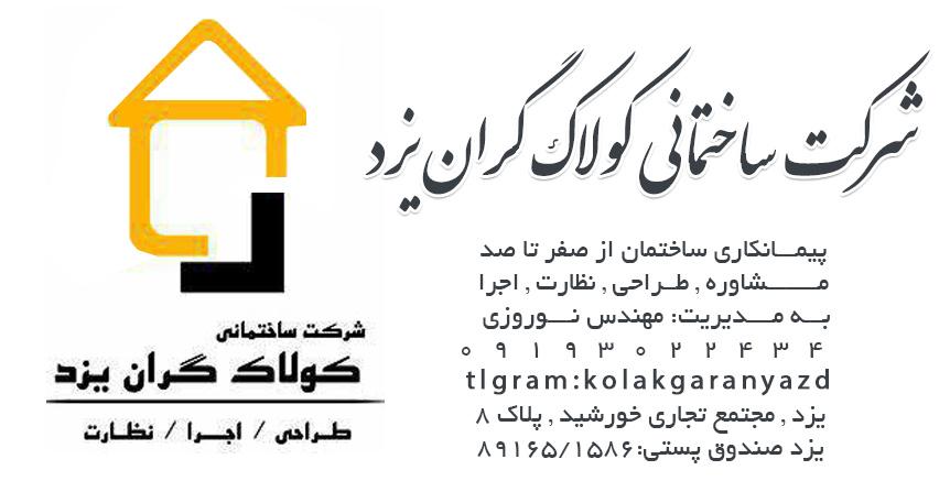 شرکت ساختمانی در یزد