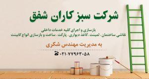 شرکت سبز کاران شفق در تهران