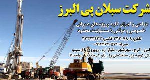 شرکت سبلان پی البرز در کرج