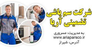 شرکت سم پاشی تضمینی آریا در شیراز