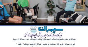 شرکت سپهران در تهران