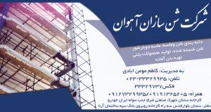 شرکت شن سازان آهوان در سمنان