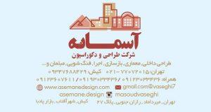 شرکت طراحی و دکوراسیون آسمانه در تهران