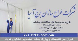 شرکت طراح سازان برج آسیا در شیراز