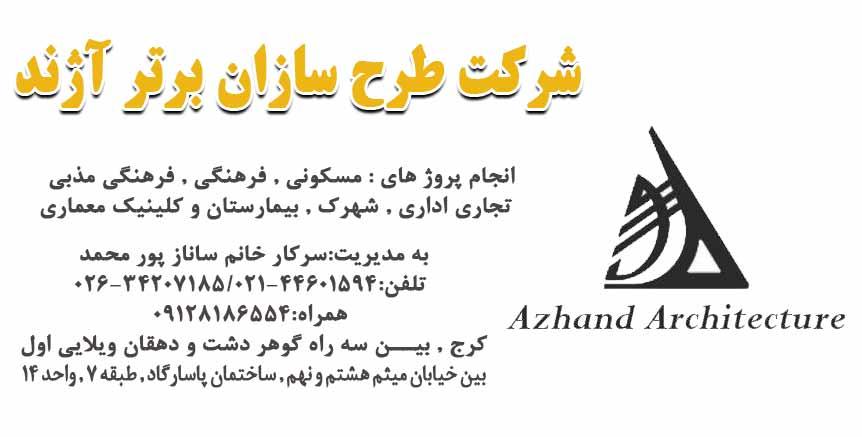شرکت طرح سازان برتر آژند در کرج