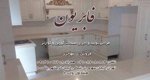 شرکت فابریون در تهران