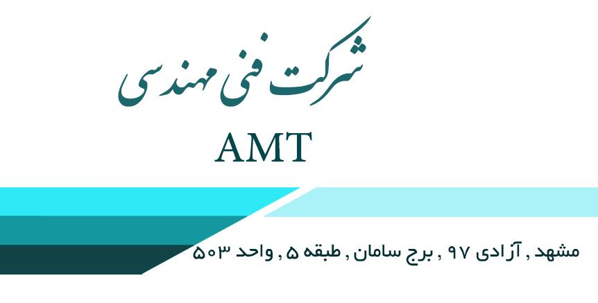 شرکت فنی مهندسی AMT در مشهد