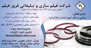 شرکت فیلم سازی و تبلیغاتی فروز فیلم در تهران