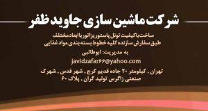 شرکت ماشین سازی جاوید ظفر در تهران