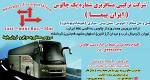شرکت مسافربری شماره ۱ چالوس در مازندران