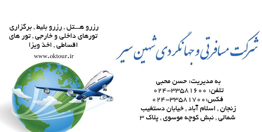 شرکت مسافرتی و جهانگردی شهین سیر در زنجان
