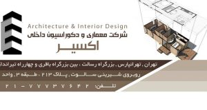 شرکت معماری و دکوراسیون داخلی اکسیر در تهران