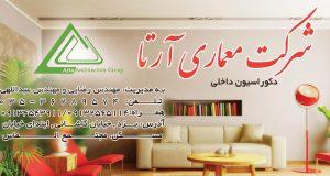 شرکت معماری آرتا در یزد