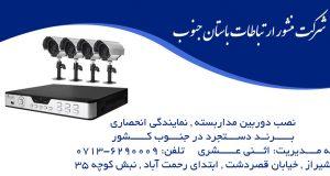 شرکت منشور ارتباطات باستان جنوب در شیراز