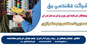 شرکت مهندسی برق در تنکابن