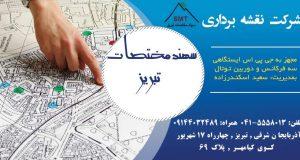 شرکت نقشه برداری سرمختصات تبریز