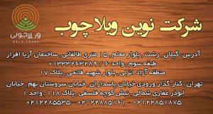 شرکت نوین ویلا چوب در تهران
