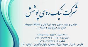 شرکت نیک روی پوشش در شیراز