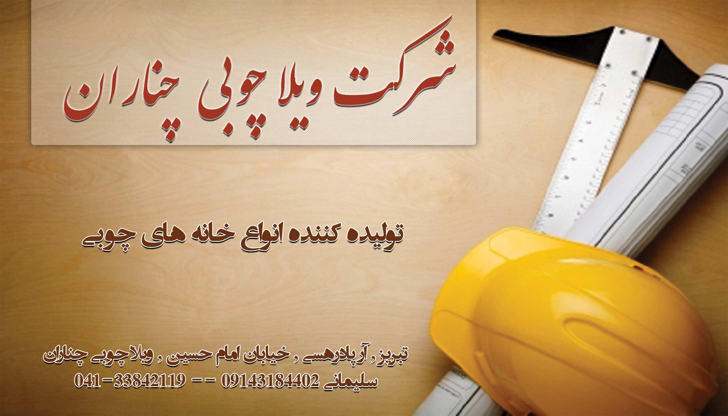 شرکت ویلا چوبی چناران در تبریز
