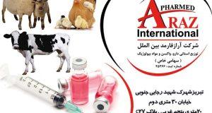 شرکت پخش داروهای دامپزشکی آراز فارمد بین الملل در تبریز
