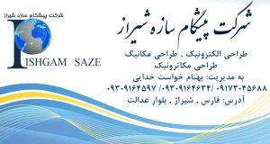 شرکت پیشگام سازه شیراز