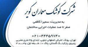 شرکت کوشک معماران کویر در تهران