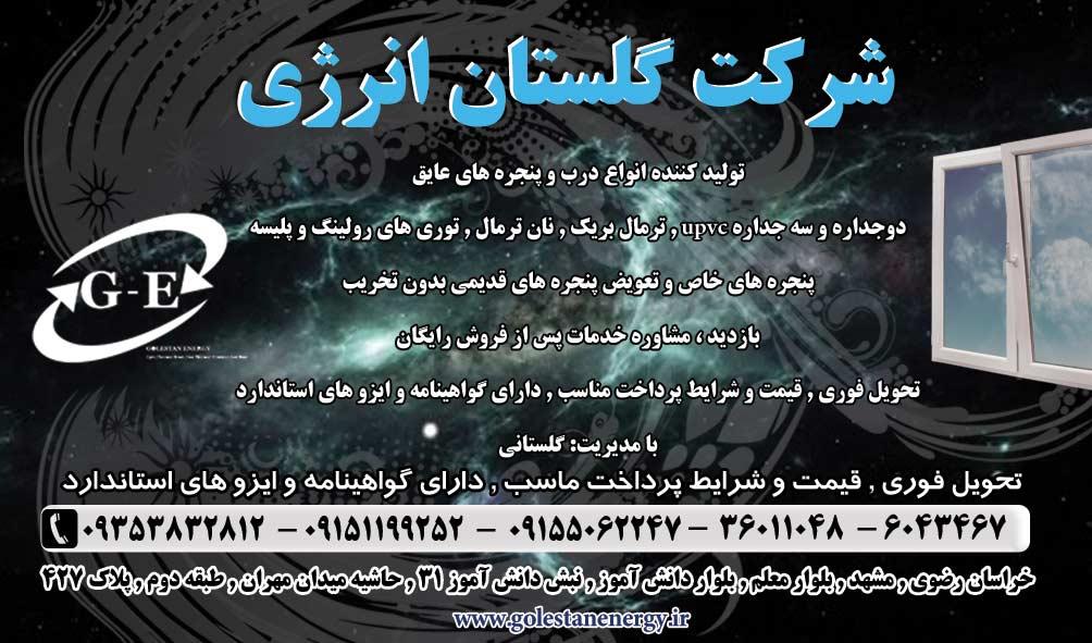 شرکت گلستان انرژی در مشهد