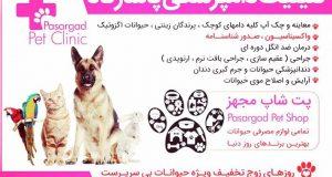 کلینیک دامپزشکی و پت شاپ پاسارگاد در تهران