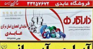 فروشگاه لوازم تاسیسات آب رسانی عابدی در اراک