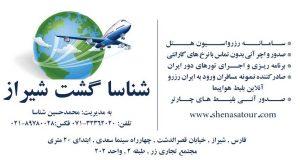 شناسا گشت شیراز