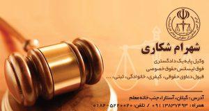 شهرام شکاری وکیل پایه یک دادگستری