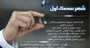 شهر سمعک اول در تهران