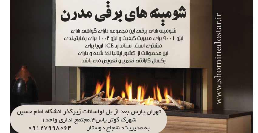 شومینه های برقی مدرن در تهران پارس