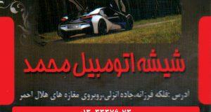 شیشه اتومبیل محمد