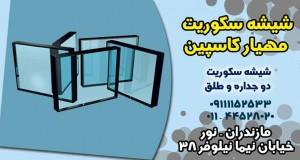 شیشه سکوریت مهیار کاسپین در مازندران