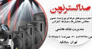 صدا گستر نوین در تهران