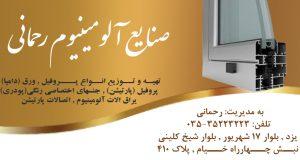 صنایع آلومینیوم رحمانی در یزد