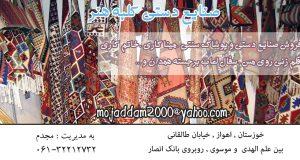 صنایع دستی کلبه هنر در اهواز