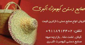 صنایع دستی کیومرث اکبری در لشت نشاء