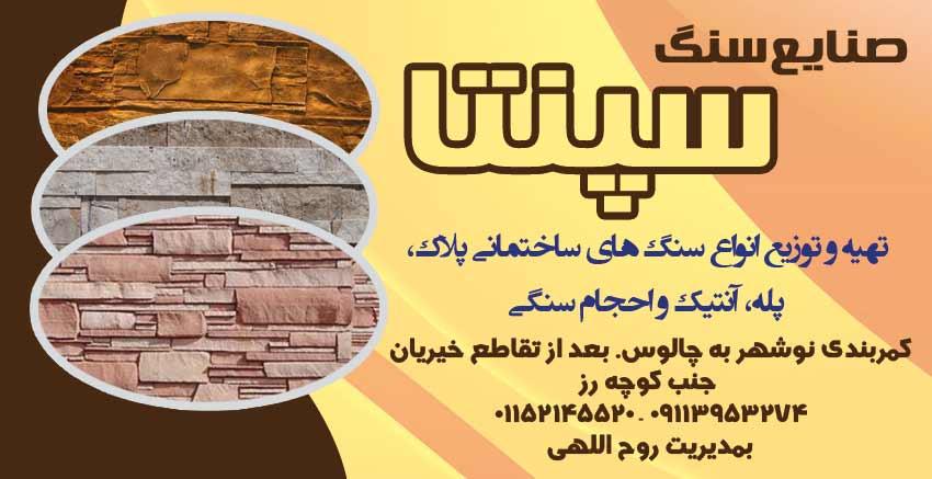 صنایع سنگ سپنتا در نوشهر