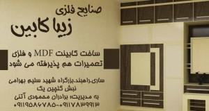 صنایع فلزی زیبا کابین در ساری