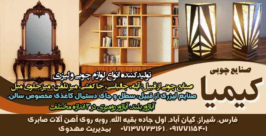 صنایع چوب کیمیا در شیراز