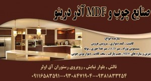 صنایع چوب و MDF آذر درینو در تالش