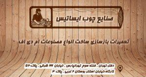 صنایع چوب ایساتیس در تهران
