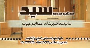 صنایع چوب سید در شیراز