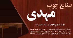 صنایع چوب مهدی در تهران