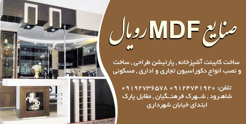 صنایع MDF رویال در شاهرود