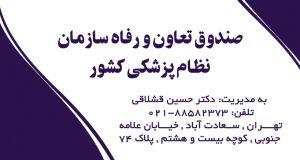 صندوق تعاون و رفاه سازمان نظام پزشکی کشور مشلاقی در تهران