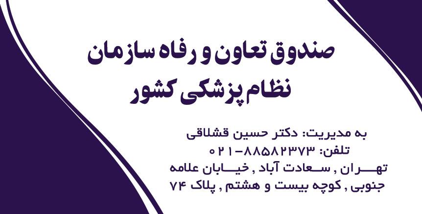 صندوق تعاون و رفاه سازمان نظام پزشکی کشور قشلاقی در تهران
