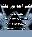 دکتر احد پور ملک در کرج
